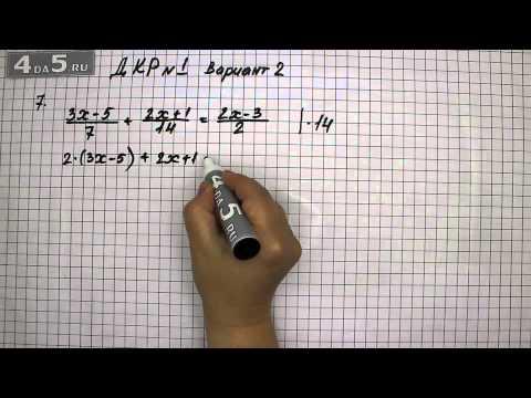 Видео Контрольная работа по геометрии 8 класс