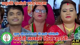 New Teej Song 2074 Maiti Bhanchhan Kina Aaiti Ft.Pashupati Sharma & Juna Shrees || Nice Media
