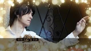 [Eng-Vietsub] テニプリを支えてくれてありがとう - 許斐剛 (Tenipuri Wo Sasaete Kurete Arigatou - Konomi Takeshi)