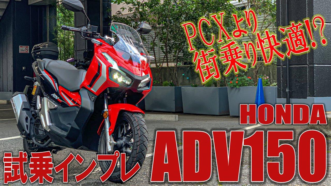 【試乗インプレ】噂の街乗りアドベンチャーバイク『ADV150』に乗ってみた!!【CBR250RR モトブログ】