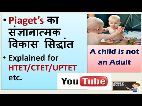 Piaget's Cognitive Development | Stages Of Piaget's Cognitive Development
