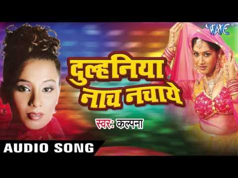 खूंटा ठोक के | Khunta Thok Ke | Dulhiniya Nach Nachaye | Kalpna | Bhojpuri Film Song
