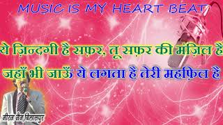 TU IS TARAH SE MERI --KARAOKE WITH LYRICS