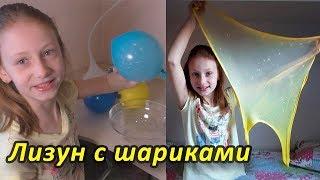 Лизун с воздушными шариками   Челлендж