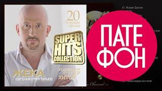 ЖЕКА - Лучшие песни (Full album) / КОЛЛЕКЦИЯ СУПЕРХИТОВ / 2016