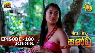 Maha Viru Pandu | Episode 180 | 2021-03-01 Thumbnail