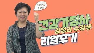 건강가정사 리얼후기 김정…