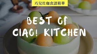 巧兒灶咖食譜影片精華 / Best of Ciao! Kitchen video