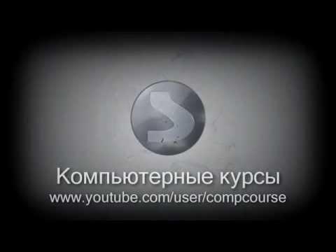 Компьютерный курс для начинающих. Бесплатные видео уроки