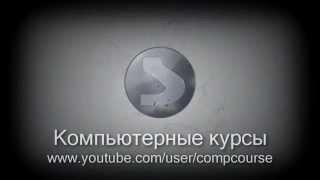 Компьютер для начинающих видео уроки