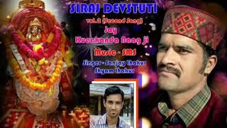 श्री नाग कुईकाण्ङा बींगङी जी ।singer sanjay sms thakur shyam sms thakur .music sanjay sms thakur