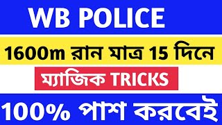 How to complete for 1600m wb police run in just 15 days || run pass magical trick|| motivision