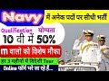 Join Indian Navy #10th Pass Recruitment