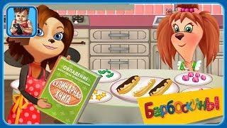БАРБОСКИНЫ * Лиза и Мама готовят вкусную еду - Рецепты для девочек * серия 1 * мультик игра
