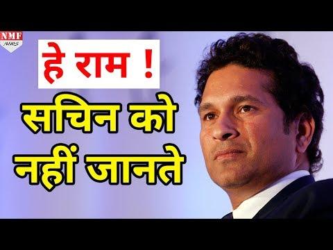 ये दो Celebrity नहीं जानते God of Cricket Sachin को...MUST WATCH !!!