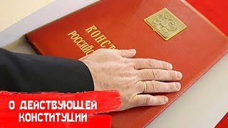 о НЕЗАКОННОСТИ И НЕЛЕГИТИМНОСТИ ДЕЙСТВУЮЩЕЙ КОНСТИТУЦИИ РФ