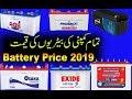AGS Phoenix Exide Osaka Battery Price 2019|Solar Battery Price in Pakistan|Battery Price update 2019