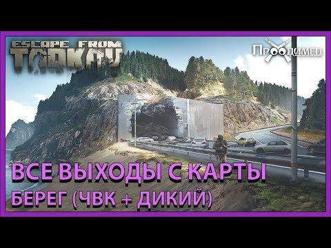 Все выходы с карты Берег | Escape From Tarkov