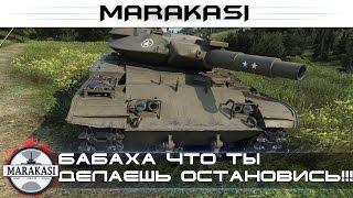 Бабаха что ты делаешь остановись!!! урон с выстрела на лт от 800 до 1000 World of Tanks