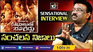 కమ్మరాజ్యంలో కడపరెడ్లపై RGV సంచలన నిజాలు | RGV Sensational Interview Over KRKR | Full Video | 10TV