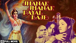 Jhanak Jhanak Payal Baje (झनकायनकपायलबाजे) - Gopi Krishna ဟိ - Sandhya - Superhit Classic Movie