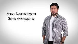 Saro Tovmasyan - Sere Erknqic e  #Sarotovmasyan