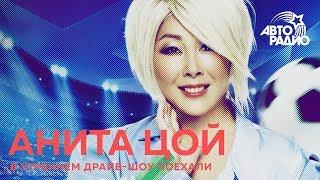 Анита Цой - Победа (#LIVE Авторадио)