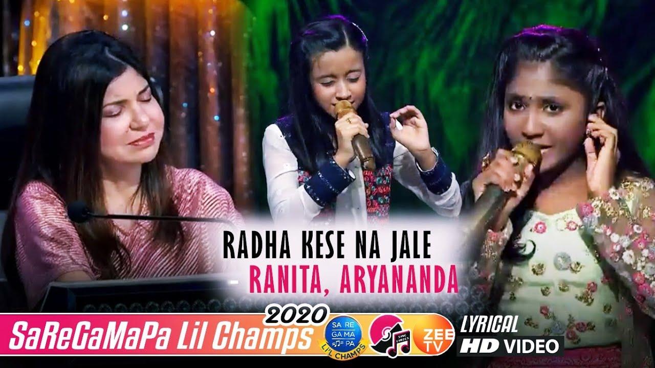 Radha Kaise Na Jale - Aryananda - Ranita - Lil Champs 2020 - Alka Yagnik - Asha Bhosle - AR Rahman