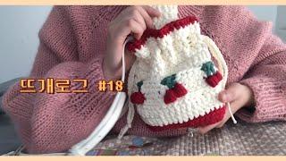 | 뜨개로그 | 새로 만든 곰돌이 시리즈 | 귀여운 체…