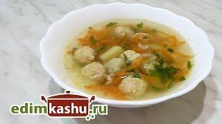 Быстрый и вкусный суп с фрикадельками, картофелем и рисом/ Soup with meatballs