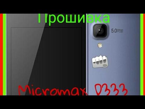 скачать прошивку на микромакс d333