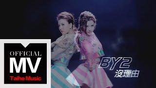 By2【沒理由 No Reason】官方完整版 MV(專輯:MY 遊樂園) thumbnail