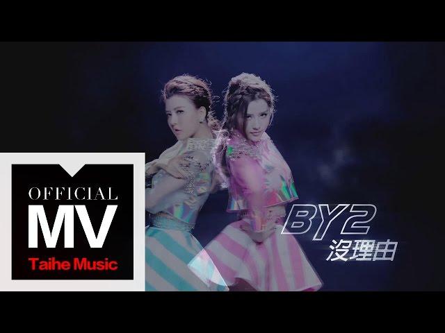 By2【沒理由 No Reason】官方完整版 MV(專輯:MY 遊樂園)