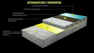 видео Промышленные бетонные полы, устройство наливных бетонных полов: цены