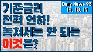 [Daily News 92] 기준금리 인하! 부동산 투…