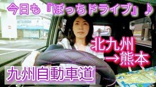 【ムーヴカスタム】ぼっちドライブ♡九州自動車道 北九州→熊本 157