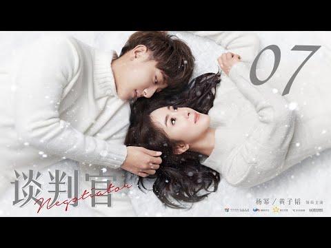 談判官 Negotiator 07 楊冪 黃子韜 CROTON MEGAHIT Official