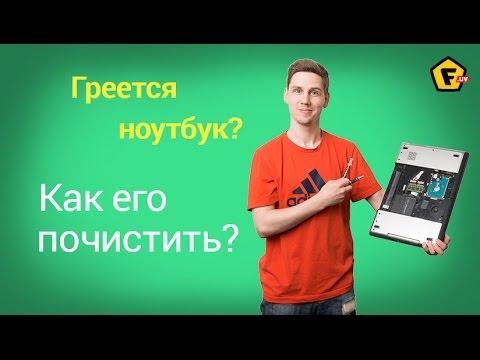 видео: Греется, тормозит и отключается ноутбук? ✔  Как разобрать и почистить ноутбук от пыли?