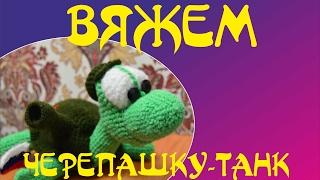 Як зв'язати гачком Черепашку-танк до 23 лютого