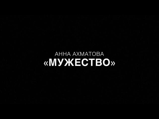 Изображение предпросмотра прочтения – АртёмНурбекян читает произведение «Мужество» А.А.Ахматовой
