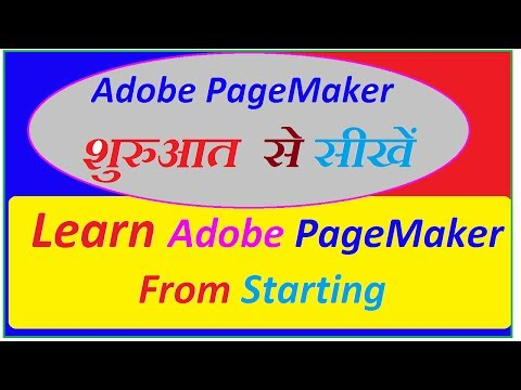 Learn Adobe PageMaker From Starting