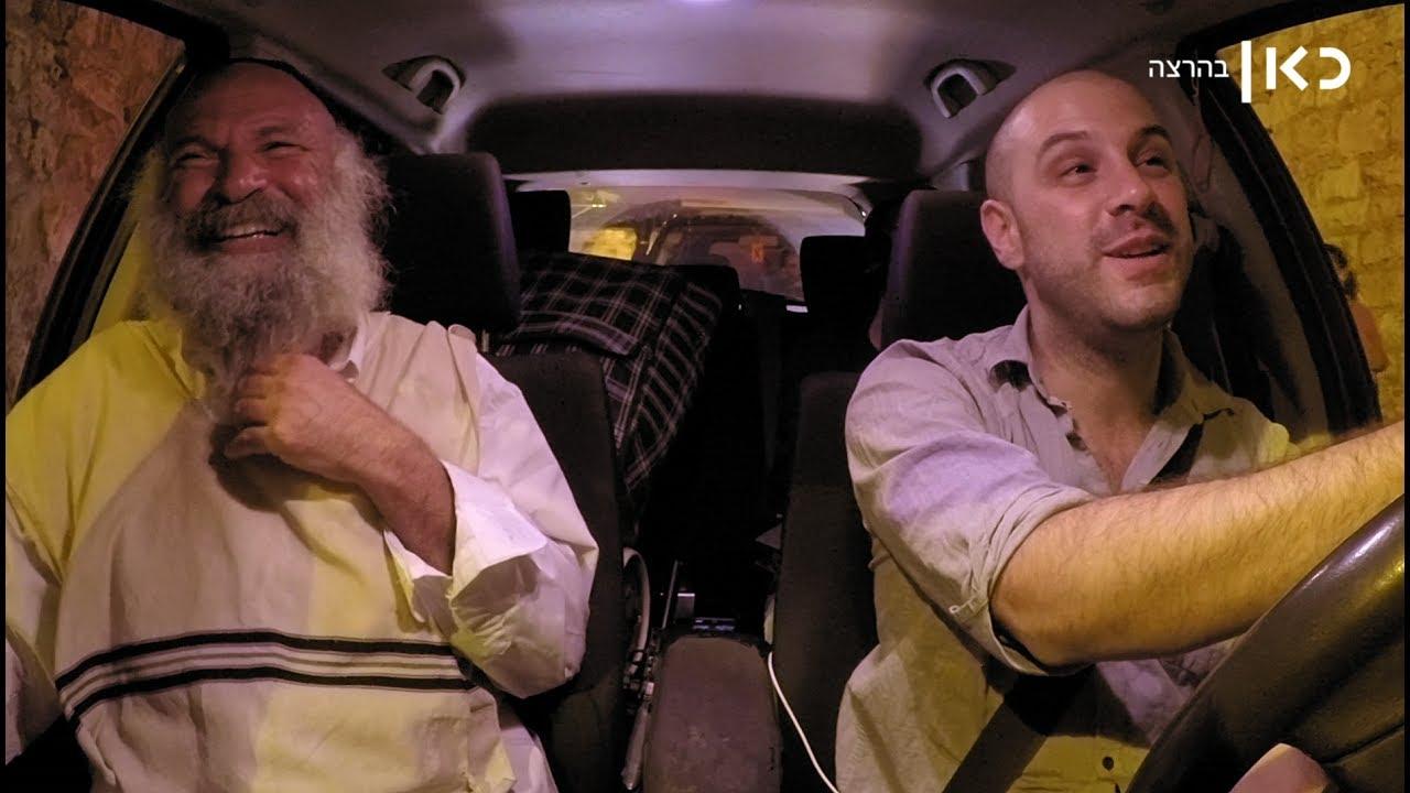 הטרמפיסטים עונה 2 | פרק 11 - שם טוב