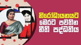 නිරෝධායනයට මෙරට පවතින නීති පද්ධතිය   Piyum Vila   11 - 05 - 2021   SiyathaTV Thumbnail