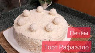 Печём торт Рафаэлло Новый рецепт Без словок и творожного сыра