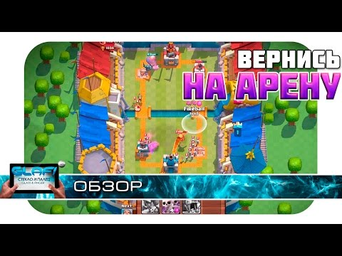 Clash Royale игра на Android и IOS