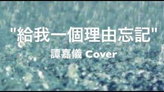 """""""給我一個理由忘記""""Alin- 譚嘉儀 Cover"""