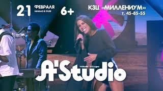 А-Студио, анонс концерта в Ярославле