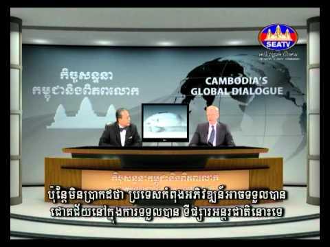 Dr. Sok Siphana with Dr. Friedrich Von Kirchbach on Cambodia's International Trade