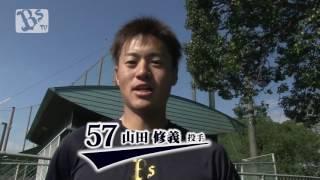 2016秋季キャンプの意気込み 山田修義投手