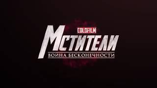 Мстители-3. Война бесконечности (2018) русский трейлер в HD на kino-kingdom.com